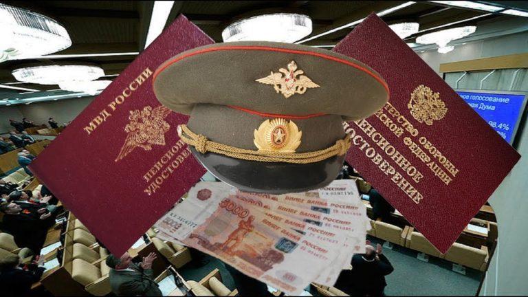 Повышение второй пенсии для военных пенсионеров в 2021 году