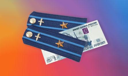 Изменились ли размеры надбавок к военной пенсии за выслугу лет в 2021 году?