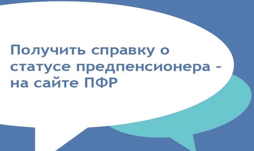 Какой возраст считается предпенсионным для женщин в 2021 году в россии и какие льготы минимальный размер трудовой пенсии в россии