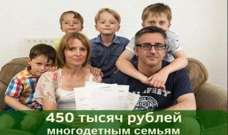 450 тысяч на ипотеку многодетным семьям: новые условия 2021