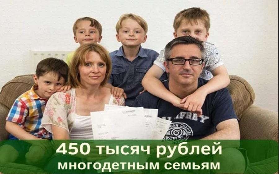 450 тысяч на ипотеку многодетным семьям: новые условия получения 2021