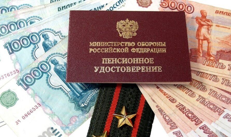 Коснется ли поручение Путина индексации с 1 октября и повышения пенсий военным пенсионерам в 2021 году, последние новости