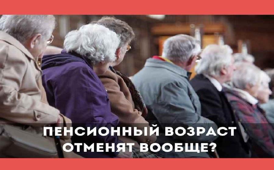 Последние новости о снижении пенсионного возраста в России в 2021 году