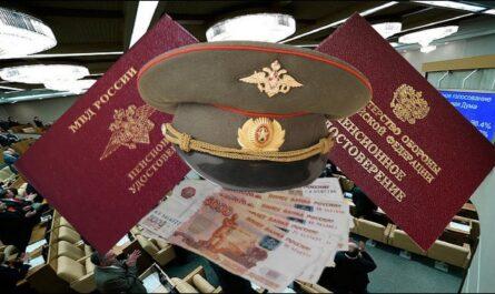 Новая пенсионная реформа для военных и МВД в 2021 году