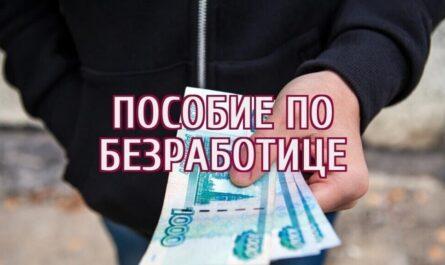 Сколько раз в месяц выплачивается пособие по безработице?