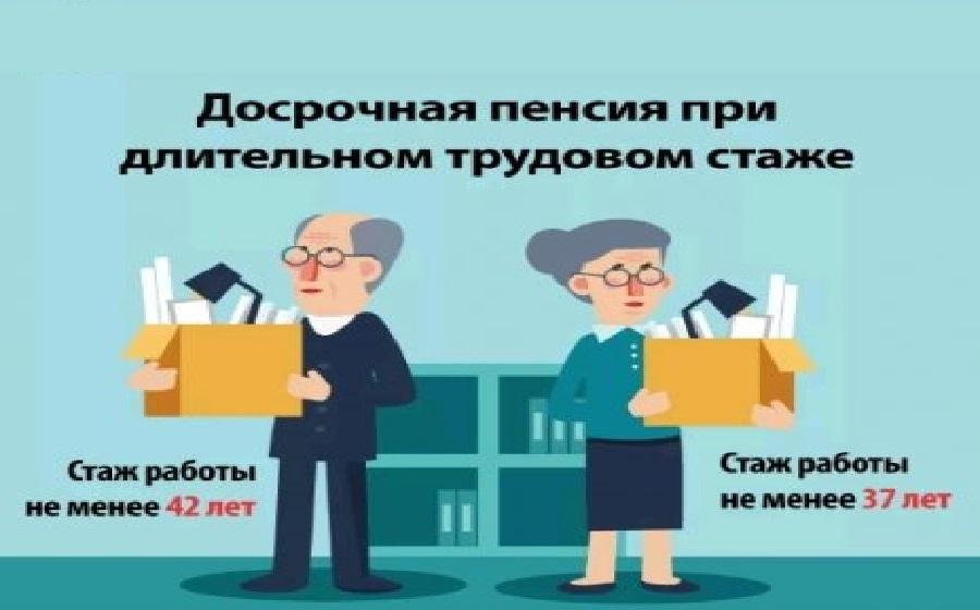 Досрочный выход на пенсию стажу 42 года и 37 лет, последние новости