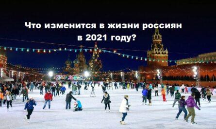 Что изменится в жизни россиян с 1 января 2021 года