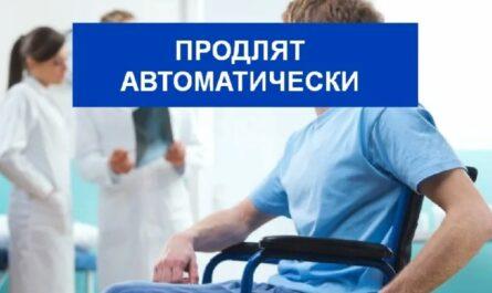 Автоматическое продление инвалидности до 1 марта 2021 года