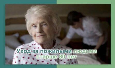 Уход за пенсионером старше 80 лет: документы и оформление с 2 марта 2021 года