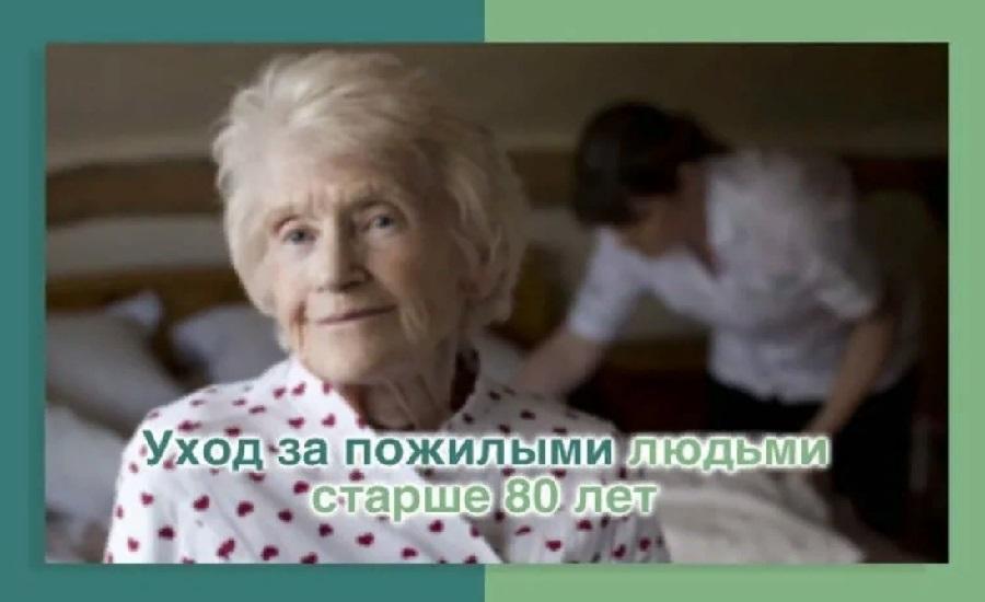 Как оформить уход за пенсионером по достижении 80 лет через Госуслуги