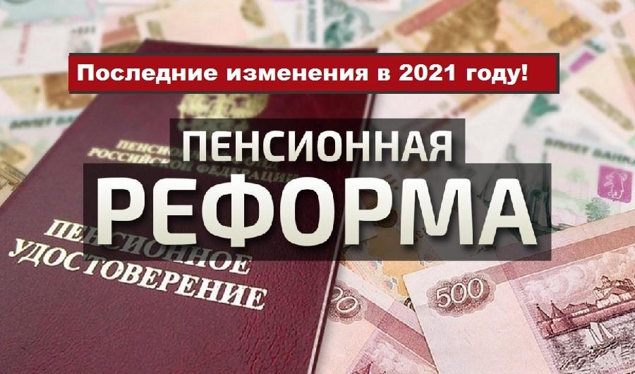 Пенсионная реформа 2021 в России: последние новости на сегодня