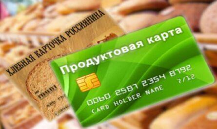 Кому продовольственные карточки и 3000 рублей в месяц на еду?