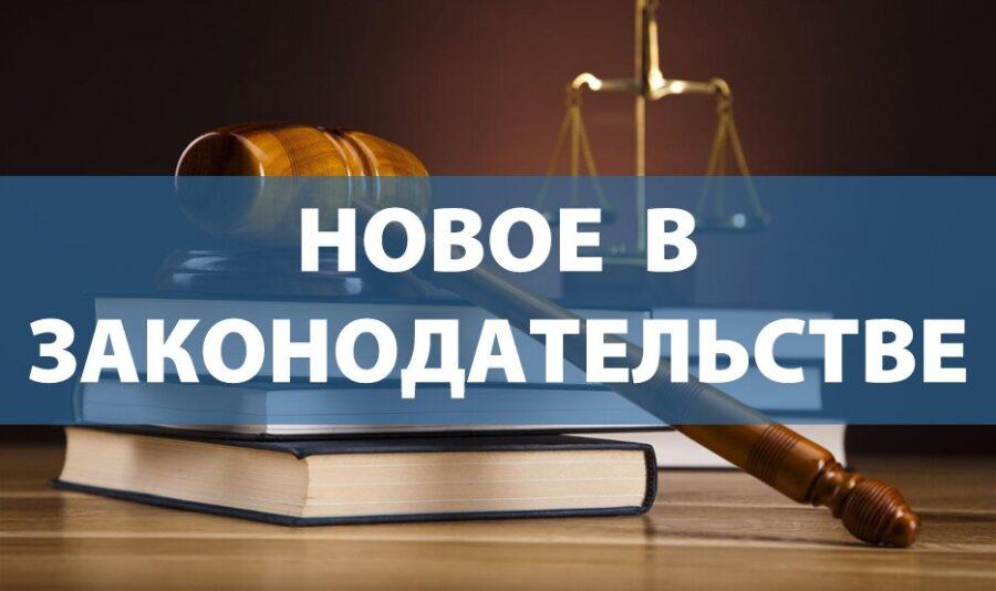 Новые законы с 1 марта 2021 года в России: что изменится?