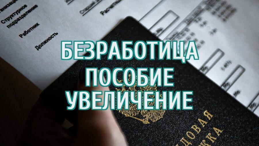 Пособие по безработице в 2021 в России с 8 апреля: последние изменения