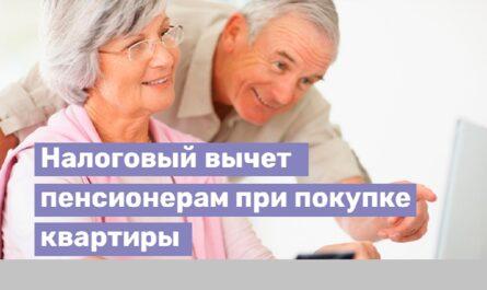 Как получить налоговый вычет пенсионерам за покупку квартиры в 2021 году