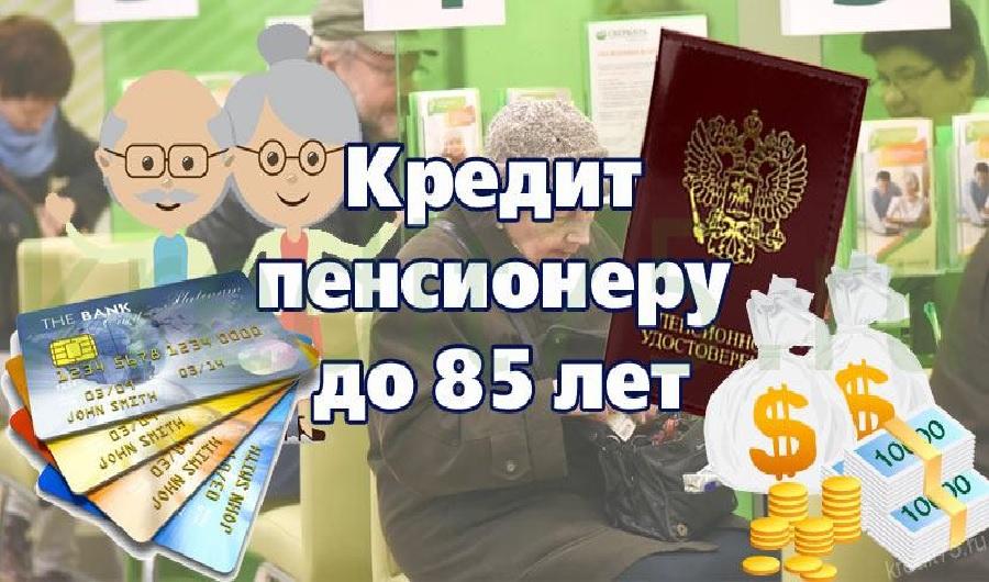 Какие банки дают кредиты пенсионеру до 85 лет