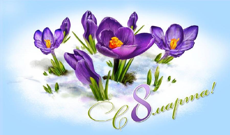 Поздравления с днем 8 марта женщинам