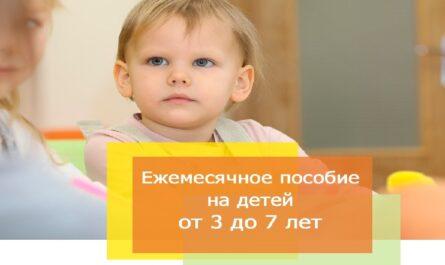 Выплаты на детей от 3 до 7 в 2021 с 1 апреля: последние новости