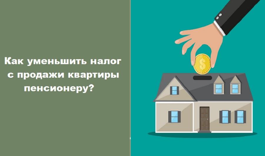 Как уменьшить налог с продажи квартиры для пенсионеров в 2021 году?
