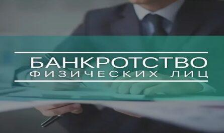Банкротство физических лиц 2021: пошаговая инструкция процедуры
