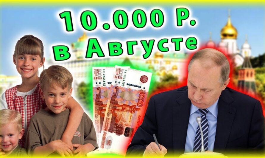 С какого числа начнут платить новую выплату 10000 рублей на детей-школьников в августе 2021 года и как оформить пособие через Госуслуги?