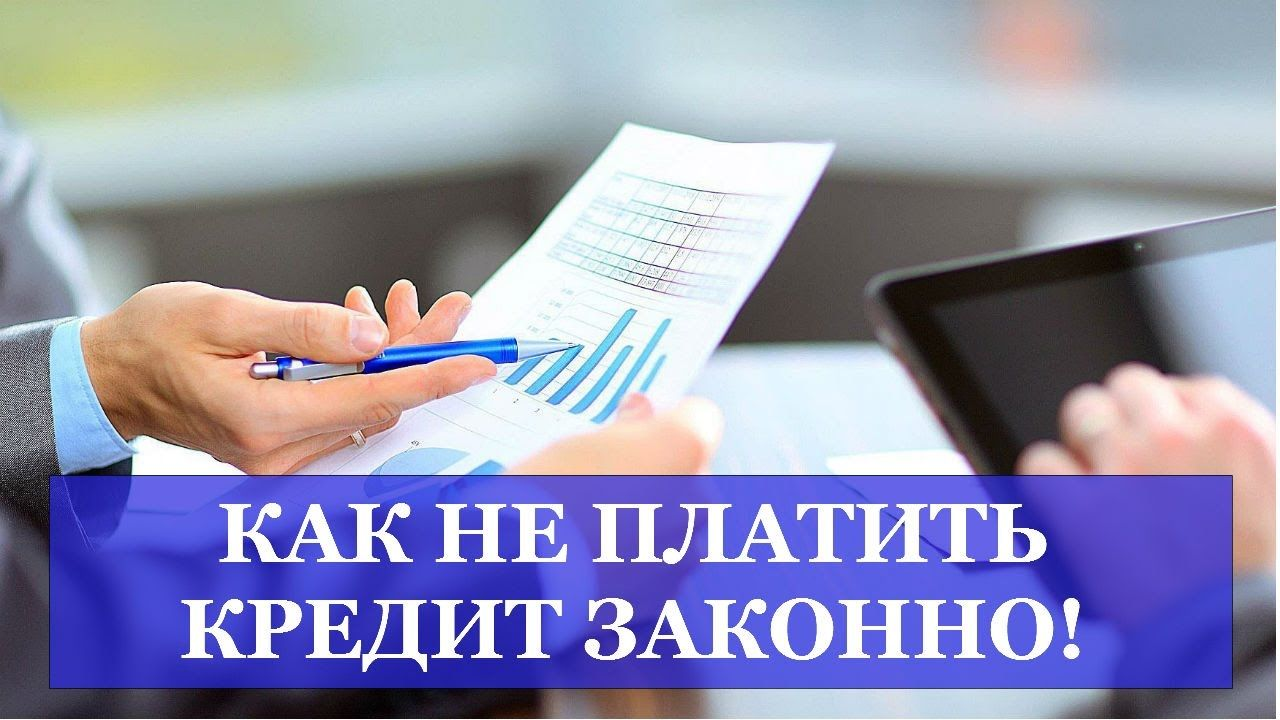 5 законных способов, как не платить кредит в банке и жить спокойно