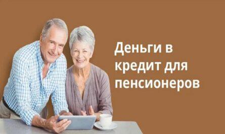 Топ-10: кредиты для пенсионеров, где самый низкий процент в 2021 году
