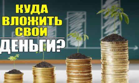 11 вариантов, куда лучше вложить деньги в 2021, чтобы получать ежемесячный доход