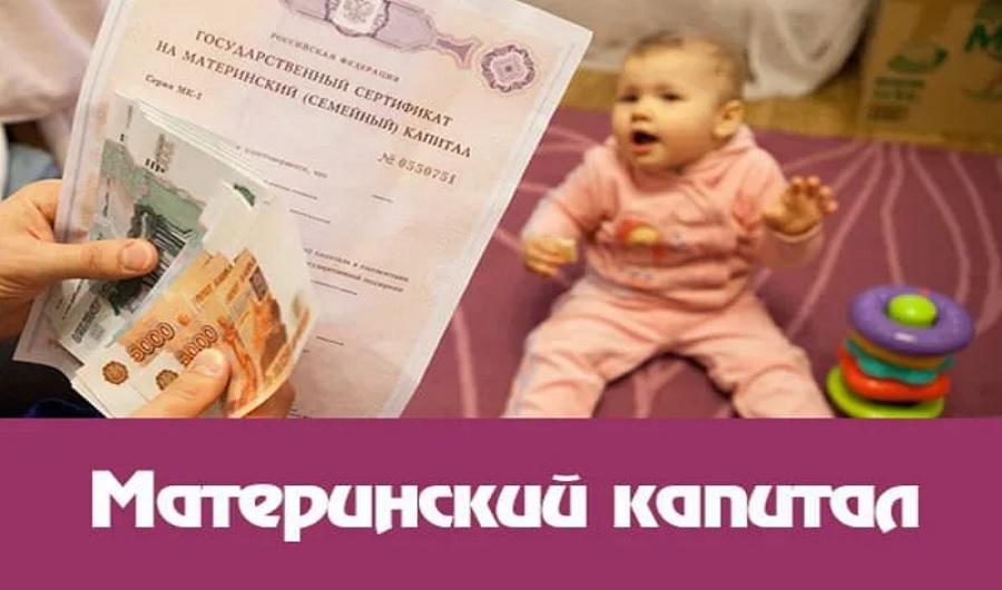 Материнский капитал на второго ребенка в 2021: новый размер и новые правила использования