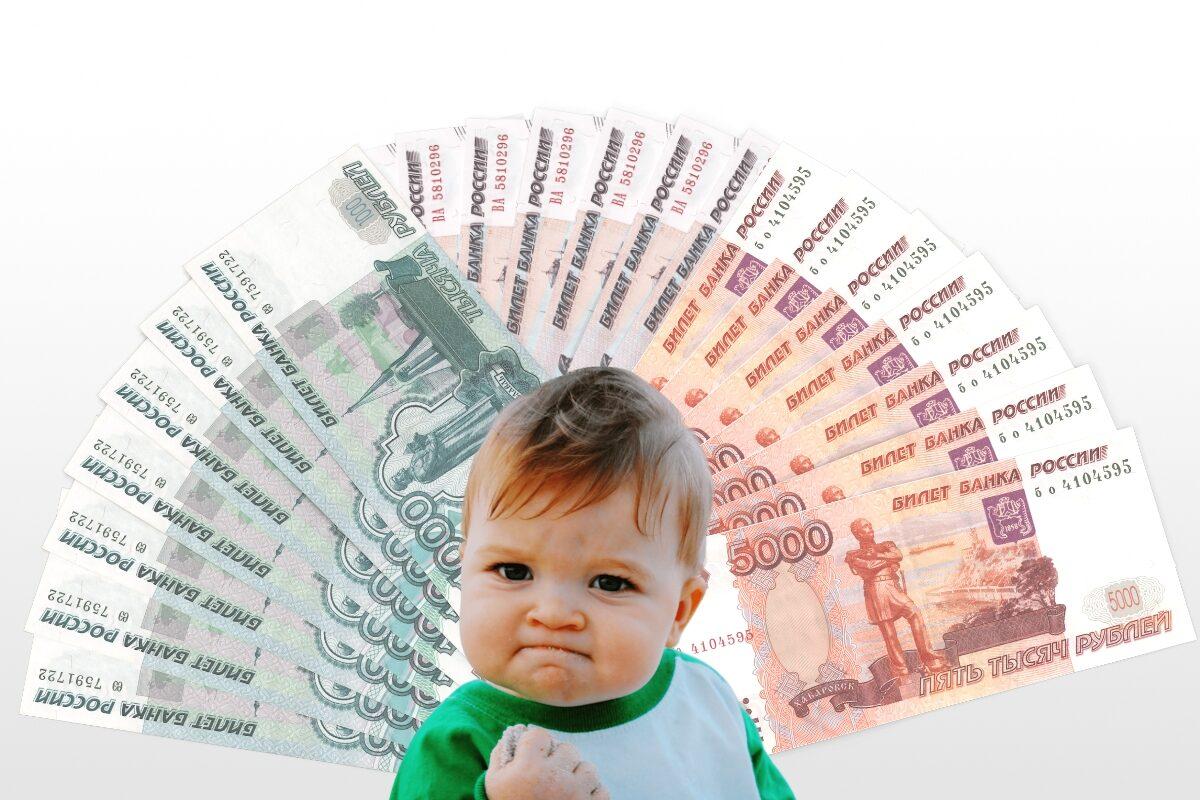 Как получить миллион рублей на первого ребенка в 2021 году