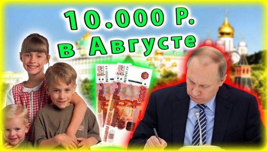 Новая выплата 10000 рублей на детей-школьников в 2021: как оформить, когда начнут платить?