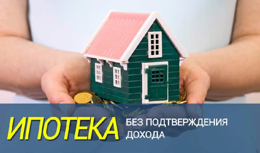 Как взять ипотеку без подтверждения дохода: какие банки дают 2021