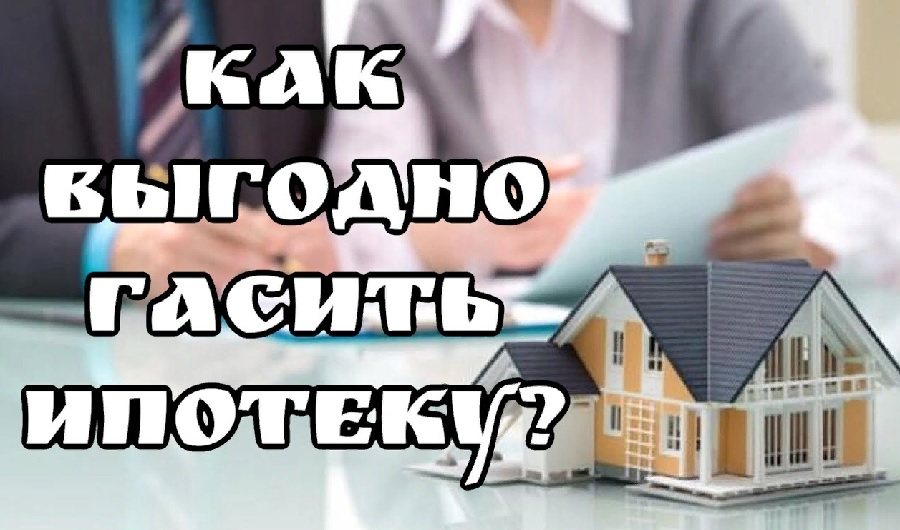Как гасить ипотеку выгоднее?