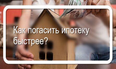 3 схемы, как погасить ипотеку быстрее: законно и реально