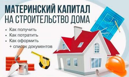 Материнский капитал на строительство дома в 2021 году: как использовать