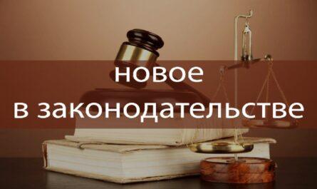 С 1 июня 2021 года в России: