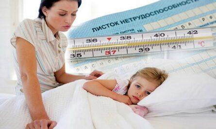 Новый закон об оплате 100 % больничного по уходу за ребенком до 7 лет в 2021 году