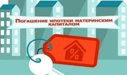 Как использовать материнский капитал на погашение ипотеки в 2021 году
