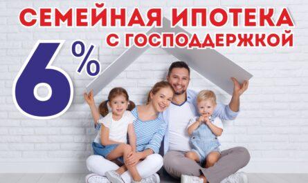 Путин расширил семейную ипотеку 2021: новые условия льготной ипотеки под 6 процентов
