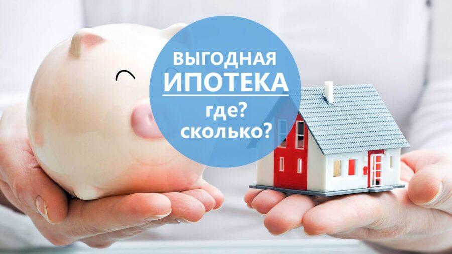 Где самая выгодная ипотека в 2021 году, в каком банке?