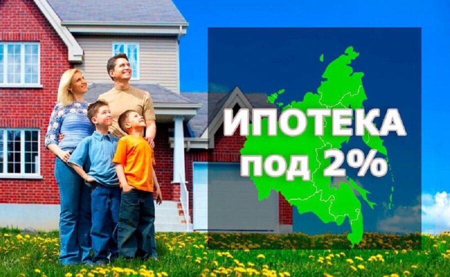 Дальневосточная ипотека под 2 процента: условия получения