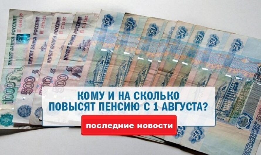 Повышение пенсий в 2021 году с 1 августа в России: кому и на сколько повысят — работающим и неработающим, последние новости