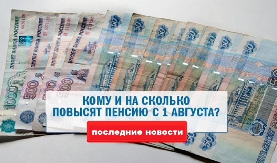 Кому повысят пенсии с 1 августа 2021 года в России и на сколько?