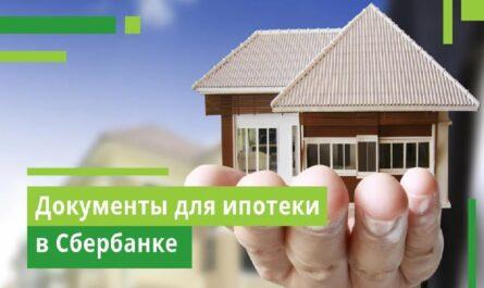 Какие документы нужно для ипотеки в Сбербанке в 2021 году