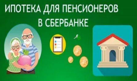 Дают ли пенсионерам ипотеку в Сбербанке в 2021, какие условия?
