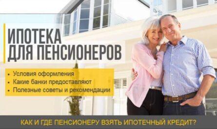 Ипотека для пенсионеров в 2021: дают ли пенсионерам ипотеку?