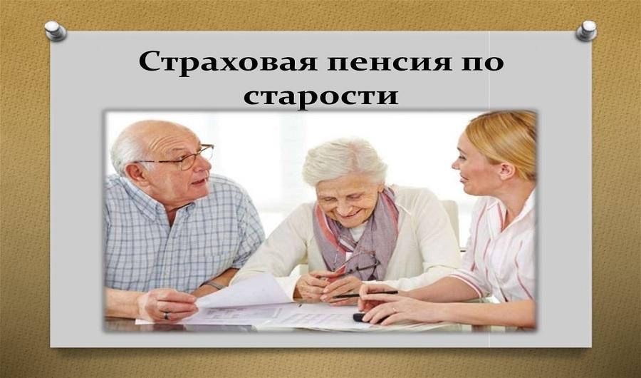 Страховая пенсия по старости - что это такое, виды, условия назначения в 2021 году