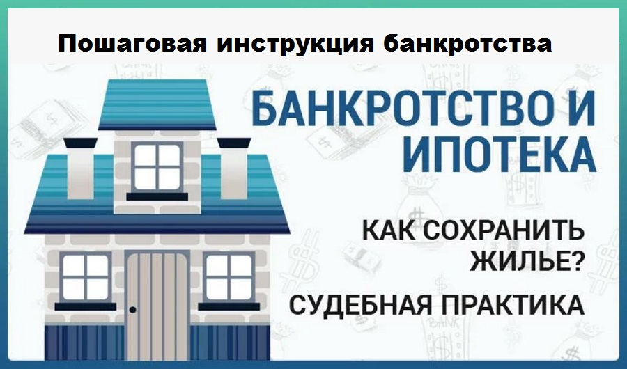 Банкротство физического лица при ипотеке: как сохранить единственное жилье?