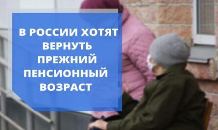 Когда снизят пенсионный возраст в России обратно на сегодняшний день?