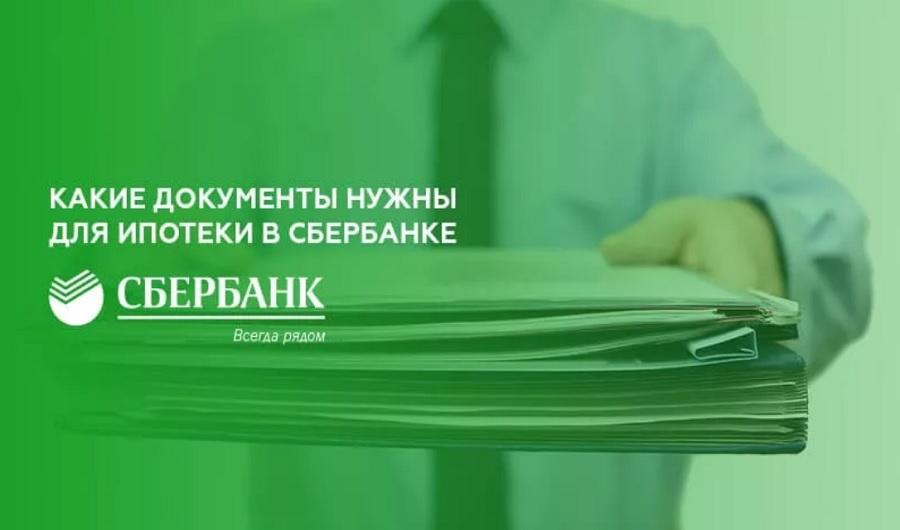 Документы на 14 случаев для ипотеки в Сбербанке в 2021 году